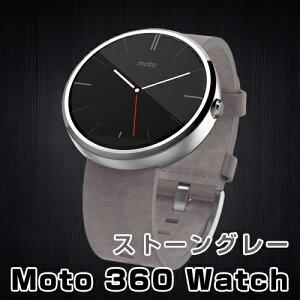 モトローラMoto360Watchスマートウォッチカラー:ストーングレー(StoneLeather)AndroidWearmoto360【並行輸入品】P16Sep15