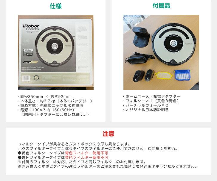 iRobot Roomba 560 Refurbishedアイロボット ルンバ 560 リファービッシュ