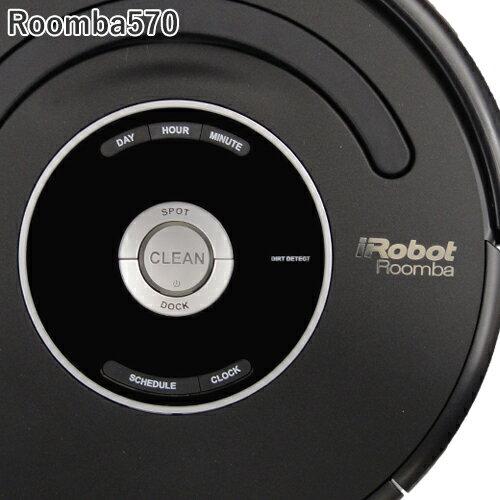 iRobot Roomba 570アイロボット ルンバ 570【並...