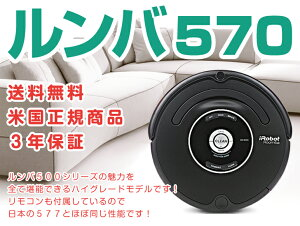 iRobotRoombaアイロボットルンバ570New【YDKG-tk】【smtb-tk】
