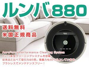 iRobotRoombaアイロボットルンバルンバ880米国正規商品【YDKG-tk】【smtb-tk】【RCP】【マラソン201312_送料無料】