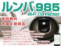 アイロボット ルンバ 985 (ルンバ 980 同等機種) Wi-Fi 対応 ロボット掃除機 iRobot Roomba 985 Wi-Fi Connected Robot Vacuum 600/700シリーズの10倍 800シリーズ/960/e5(e515060) の2倍の吸引力!【米国正規品】【並行輸入品】【海外お取り寄せ商品】
