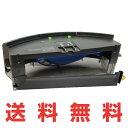 ルンバ ダストボックス エアロバキュ アイロボット ルンバ 部品 交換品 iRobot Roomba 600シリーズ対応(680/690) AeroVacBin エアロバキュダストボックス 純正品 自動掃除機 そうじ機 掃除機