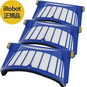【純正品】iRobotRoombaアイロボットルンバ500・600シリーズ対応エアロバキュフィルター(青色)3枚セット【YDKG-tk】【smtb-tk】【RCP】【マラソン201411_2000円】
