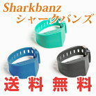 SHARKBANZシャークバンズサメ避けバンド全3色(ブラック・ブルー・グリーン)サーフィンスキューバーダイビングメンズレディースシャークアタック防止【RCP】P20Feb16