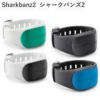 SHARKBANZ2 シャークバンズ2 サメ避け シャークバンド全4色♪(ブラック・ホワイト・ブルー・グリーン)サーフィン スキューバーダイビングメンズ レディース シャークアタック防止並行輸入品 米国正規品