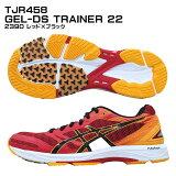 【即納】TJR458 GEL-DS TRAINER 22 ゲル トレーナー 2390-レッド×ブラック レーシングシューズ ランニング マラソン【本州・四国・九州 送料無料】【SMTB-K】