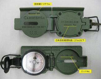 トリチウムコンパス日本放射線規制値内モデル