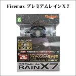 Firemaxプレミアムレイン7