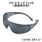 セキュアフィット(ANSIZ87.1)グレーレンズ