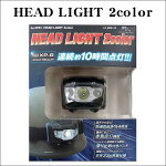HEADLIGHT2color