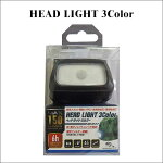 HEADLIGHT3Color