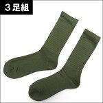 モダールパイルソックス先丸(3足組)