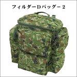 フィルダーDバッグ-2