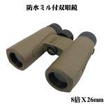 防水ミル付双眼鏡8倍X26mm