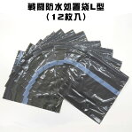 戦闘防水処置袋L型(12枚入)