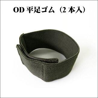 OD平足ゴム(2本入)