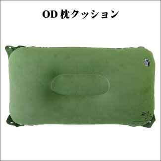 OD枕クッション
