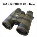 防水ミル付双眼鏡8倍×42mm
