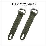 Dリング2型(2個入り)