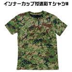 カップ付き迷彩TシャツII