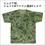 ジュニア用ジェットRファイン迷彩Tシャツ