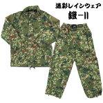 迷彩レインウェア鎧-II