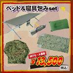 ベッド&寝具包みセット【訓練応援キャンペーン】