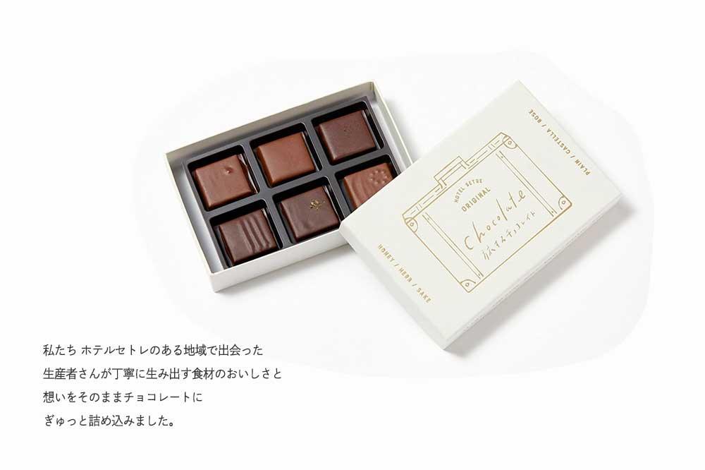 旅するチョコレート|SETREオリジナル