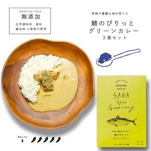 \スーパーSALE特割/レトルトカレー|長崎の豊穣な海が育てた鯖のぴりっとグリーンカレー3食セット|無添加 ご当地カレー|食品|グルメ|カレーセット|鯖カレー|お買い得
