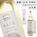 日本酒 花巴醸造元 美吉野醸造 奈良の地酒 セトレ うつろうお酒 720ml 純米酒