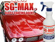 オークションサイト【総合評価2000越え】 ガラスコーティング SG-MAX