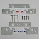 ミニ四駆バネピボットダンパードリリングプレート