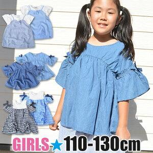 アウトレット【送料無料】Material Blue biz 女の子 デザイン 半袖 Tシャツ 3タイプ シャツ カットソー オフショルダー レイヤード 重ね着風 ベルスリーブ ベル袖 デニム チェック 子供 キッズ 110 120 130 SH9-1571 SH9-1572 SH9-1573