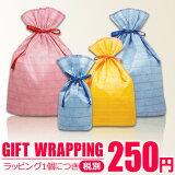 【メール便不可】ラッピング ギフト プレゼント ギフトラッピングサービス 贈り物 出産祝い