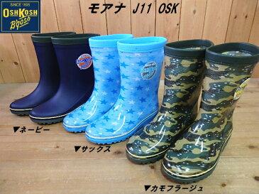 ♪OSHKOSH OSK J11 モアナ▼ブラック・カーキ・ブルー▼ムーンスター オシュコシュ キッズ ジュニア レイン ブーツ 子供長靴(19cm-23.5cm) 安心の日本製