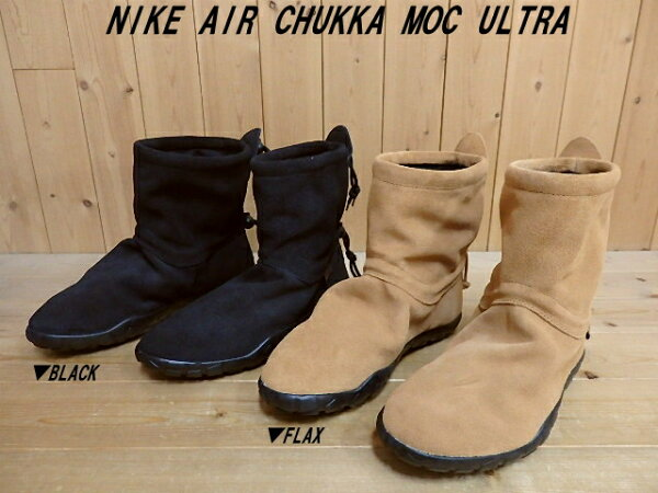 pretty nice 7ca7c e2e18 ♪NIKE AIR CHUKKA MOC ULTRA▽BLACK(AH7915-001)・FLAX(AH7915-201)▽ナイキ エア チャッカ  モック ウルトラ メンズスニーカーブーツ