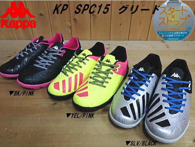 グリード▽BK/PINK・YEL/PINK・SLV/BLACK▽キッズ ジュニア  サッカートレーニングシューズ(21cm,24.5cm)▽カラーモニターにより、色の見え方が実際の商品と異.