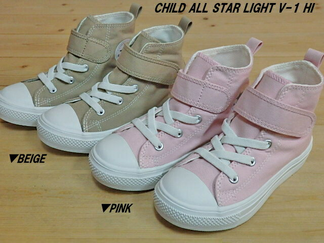 靴, スニーカー 15cm-21cmCONVERSE CHILD ALL STAR LIGHT V-1 HIPINK()BEIGE() V-1 HI
