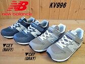 ♪NEW BALANCE KV996 CEY(ネイビー)CAY(グレイ)▼ニューバランスkv996 navy gray▼(17cm-24cm)スリムフィット キッズ ジュニア ベルクロ スニーカー靴