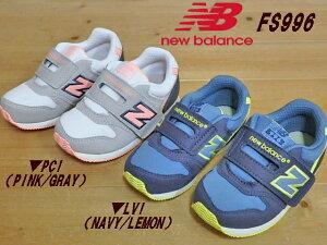 FS996 ベビー