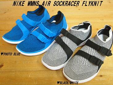 ♪NIKE WMNS AIR SOCKRACER FLYKNIT▼ナイキ ウィメンズ エア ソックレーサー フライニット▼PHOTO BLUE(896447-001)・BLACK/WHITE(896447-002) レディース カジュアルシューズ