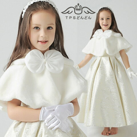 9ac1763bdb86f ... 子どもショール フェイクファー 子供用 お呼ばれ kids bolero ファー 女の子 子供服 シンプルボレロ キッズフォーマル 厚い冬 羽織物  カーディガン 入学式 結婚式