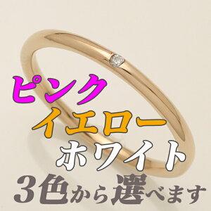 【プレゼントに♪】特別価格!!3色からお選び下さい!ダイヤモンドリング指輪18金「4R0226」