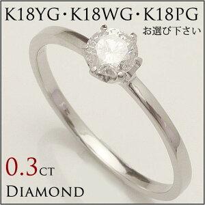 【送料無料】0.3ctダイヤモンドリング3色の18金からお選び下さい「4R0266」