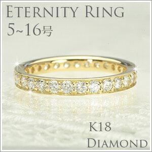 フチありフルエタニティダイヤモンドリングK18「93488」【送料無料】【税込】