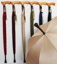 傘ステッキ ステッキ 傘 突ける傘「ステッキ傘 手開き L字型」【送料無料】