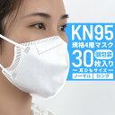KN95マスク 4層フィルター ノーズクリップ 立体構造 使