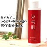 高保湿 化粧水 彩雫肌 さいてきはだ nanoTimeBeauty セラミド エラスチン コラーゲン プラセンタ ミスト美顔