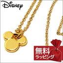 【無料ラッピング対応】 Disney ミッキーキュート プチフェイスネックレス 18金イエローゴールド 公式ライセンス 送料無料 (T2)